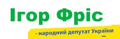 Народний депутат України - Ігор Фріс